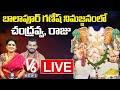 Teenmaar Chandravva, Auto Raju At Balapur Ganesh LIVE Updates   V6 News