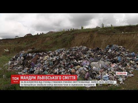 Селяни взяли в облогу водіїв фур зі Львова, які привезли на Київщину свіже сміття