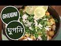 Ghugni  |  Sanjeev Kapoor Khazana