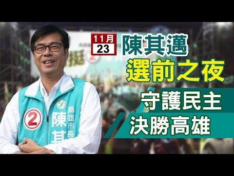 陳其邁選前之夜造勢大會 「守護民主、決勝高雄 」 台視新聞YOUTUBE直播