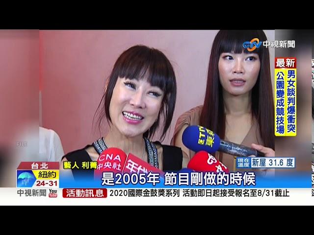 """""""紅鞋怨""""撕破臉!羅霈穎猝逝.利菁發文了..."""