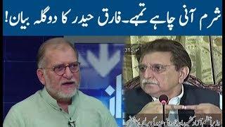 Orya Maqbool Lose His Temper On PM Farooq Haider Statement | Harf E Raaz
