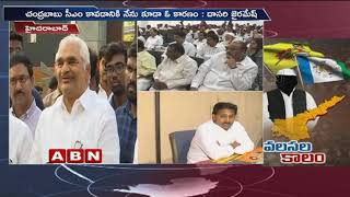 Dasari Jai Ramesh Resigns TDP; Speaks To Media After Meet ..
