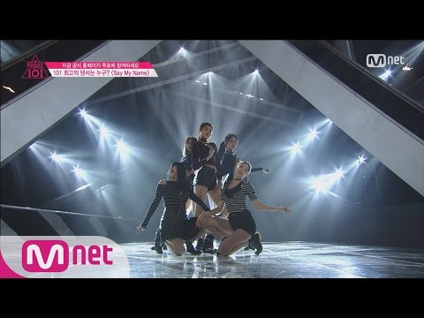[Produce 101] Transforming to Sexy Girls - ♬SAY MY NAME @Position Eval.(DANCE) EP.07 20160304