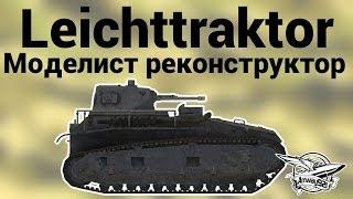 Leichttraktor - Моделист реконструктор