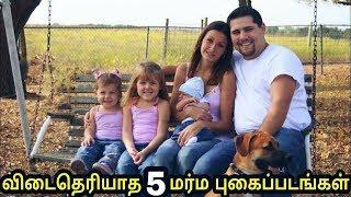 இன்றுவரை விடை தெரியாத 5 மர்ம புகைப்படங்கள் | 5 unsolved mystery photos epi 02 | Tamil