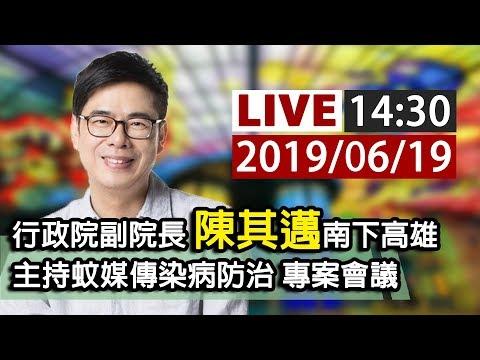 【完整公開】LIVE 行政院副院長陳其邁南下高雄 主持蚊媒傳染病防治專案會議