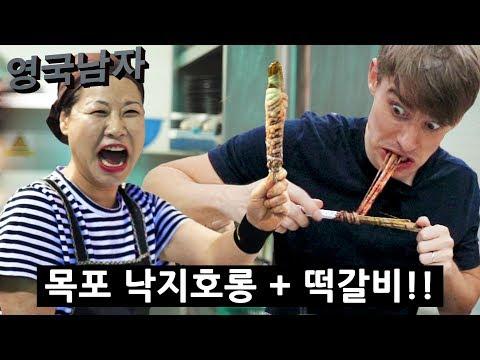 낙지호롱 + 육회탕탕이를 처음 본 영국남자의 목포 맛집 먹방!!