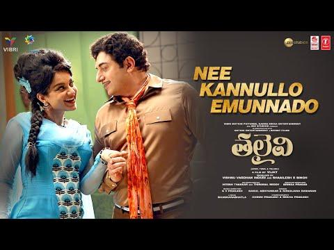 Nee Kannullo Emunnado full video song from Thalaivii - Kangana Ranaut, Arvind Swamy
