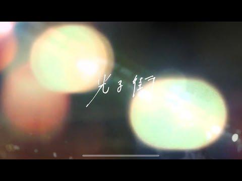 シャンプーズ『光る街』MusicVideo