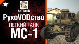 Легкий танк МС-1 - рукоVODство от AnTiNooB [World Of Tanks]