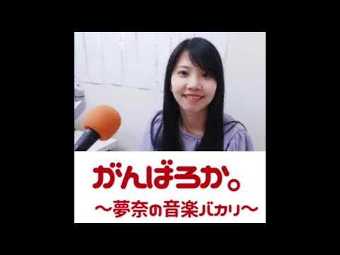がんばろか。夢奈の音楽バカリ 2021/06/11【5回目放送】