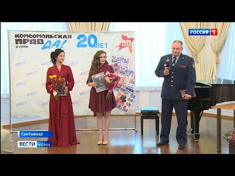В Сыктывкаре наградили победительниц  первого регионального конкурса «Леди в погонах»