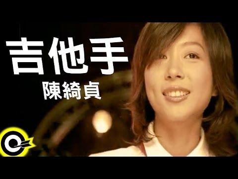 陳綺貞 Cheer Chen【吉他手 Groupies】Official Music Video