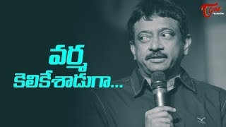 RGV Comments on VH : Hanumantha Rao Jealous Of Never Been ..