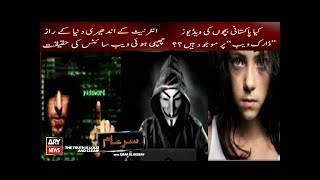 Internet Per Maujood Pur israar Network Dark Web - Full Episode