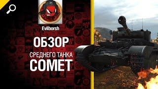 Средний танк Comet - обзор от Evilborsh [World of Tanks]