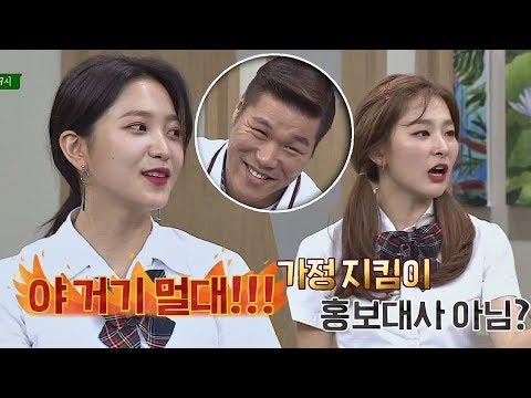 [선공개] 예리(YERI)x슬기(SEULGI)의 합동 공격