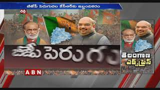 BJP Master Plan Ready In Telangana To Strengthen The Party..