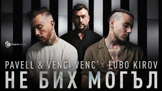 Pavell & Venci Venc' x Lubo Kirov - Ne Bih Mogal (Official Video)