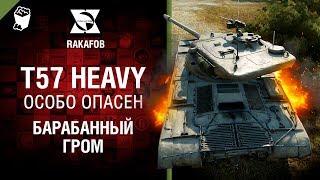 Барабанный гром T57 Heavy - Особо опасен №48 - от RAKAFOB