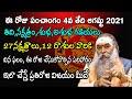 Daily Rasiphalalu Telugu 4th August 2021 | Daily Panchangam By Dr Jandhyala Sastry | Horoscope