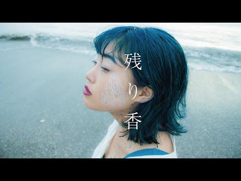 残り香 /   西片梨帆 【Music Video】