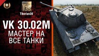Мастер на все танки №79: VK 30.02 M - от Tiberian39