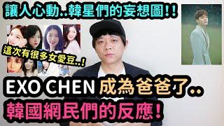 EXO CHEN成為爸爸了!韓國網民們的反應!/韓星們的妄想圖!DenQ
