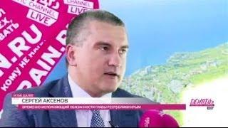 Интервью с главой Крыма Сергеем Аксеновым