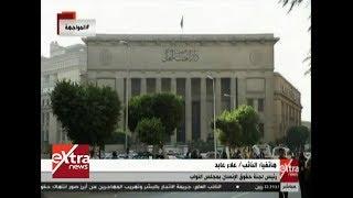 المواجهة| محكمة النقض ترفض بيان مفوضية الأمم المتحدة بشأن حكم قضية ...
