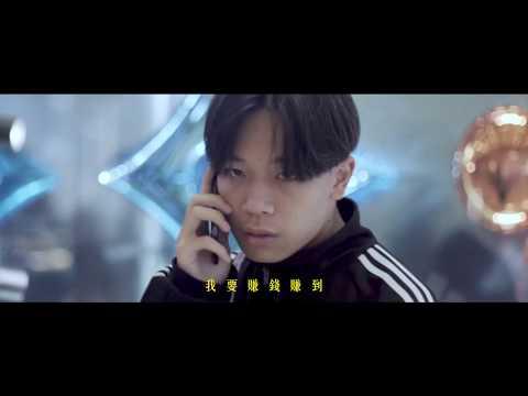 高浩哲 K-HOW  被國稅局盯上 (Music Video)