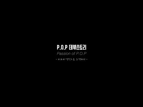 [Documentary] P.O.P Debut Story -Passion Of P.O.P-