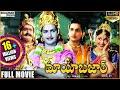 Mayabazar Telugu Full Length Classic Movie    Mayabazar Color    N.T.R, A.N.R, S.V.R