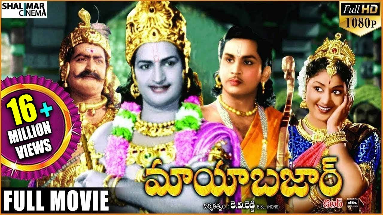 mayabazar telugu full length classic movie mayabazar color youtube. Black Bedroom Furniture Sets. Home Design Ideas