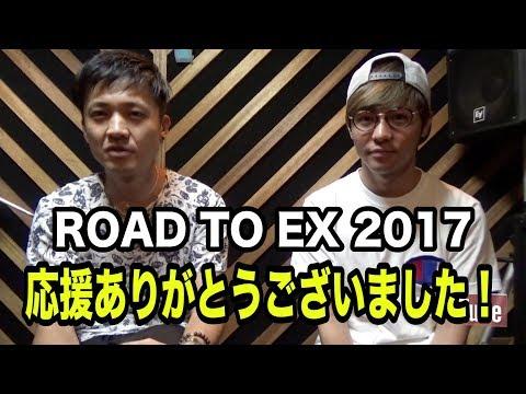 第38回「楽屋裏!ヒッチトーク!」ROAD TO EX 2017 セミファイナル敗退!皆様、本当に応援ありがとうございました!
