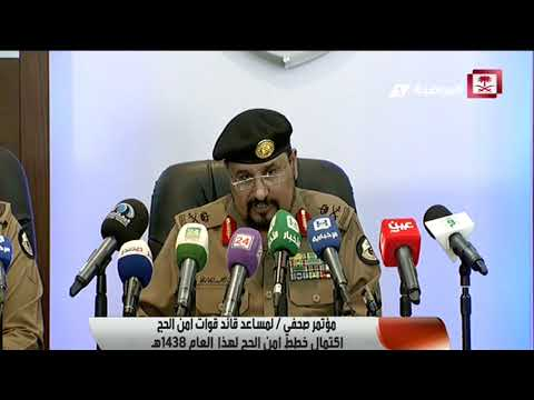 اللواء جمعان الغامدي يستعرض أرقام المخالفات الغير نظامية المضبوطة ما قبل الحج #حج1438