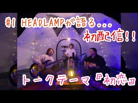 【初恋】HEADLAMPが語る... らんきゃん第1回トークダイジェスト