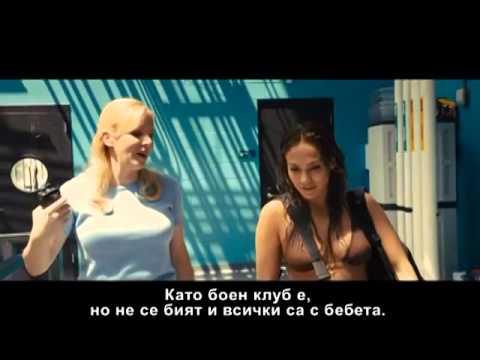 Очаквай неочакваното (2012) Трейлър