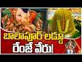ఈ లడ్డూ రేంజే వేరు గురూ..! | All Set For Balapur Ganesh Laddu Auction | Hyderabad | 10TV News