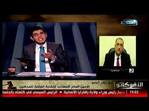 أبو بكر الضو يكشف للأفوكاتو التفاصيل الكاملة للحكم على محامين في قضية اقتحام قسم مدينة نصر