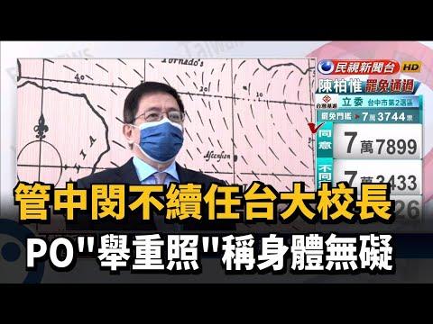 """管中閔不續任台大校長 PO""""舉重照""""稱身體無礙-民視新聞"""
