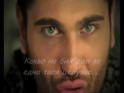 2011 Dionisis Makris-Mono Esy (bulgarian translation)