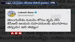 Nara Lokesh Counter to KTR Comments..