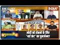Muqabla: मोदी को रोकने के लिए थर्ड फ्रंट का पुनर्जन्म? Pankaj Bhargava के साथ