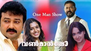 one man show malayalam full movie |Jayaram | Lal | Samyuktha Varma