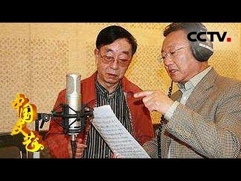 《中国文艺》 20180131 幕后经典 许镜清:《西游记》片头曲创作最艰难 | CCTV中文国际