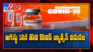 Russia all set to launch world's first COVID 19 vaccine ne..