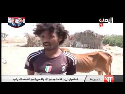 قناة اليمن اليوم - نشرة الثامنة والنصف 05-03-2019