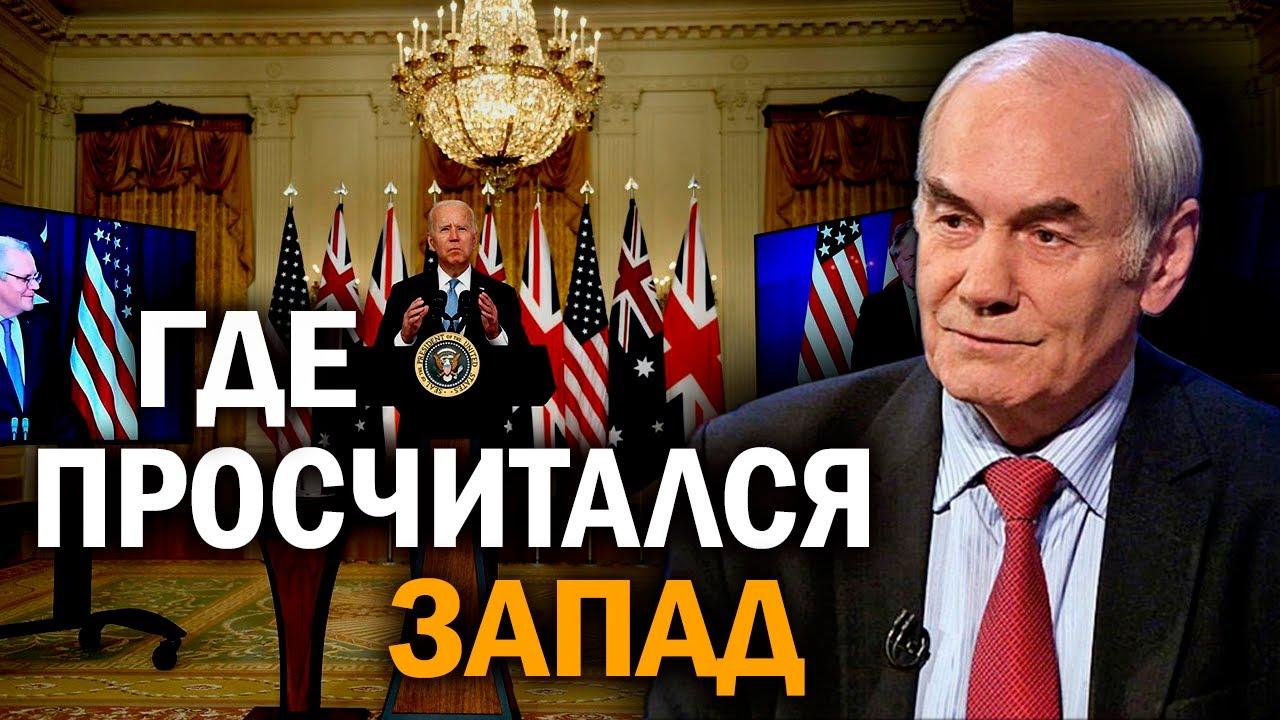 AUKUS - англосаксы бросают вызов России и Китаю